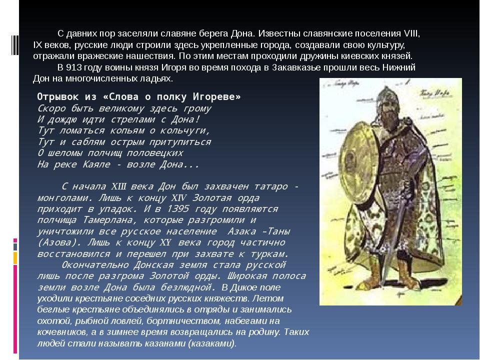 С давних пор заселяли славяне берега Дона. Известны славянские поселения VII...