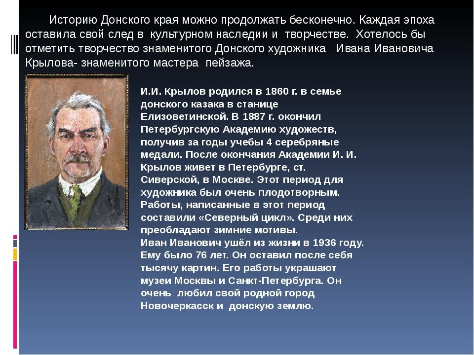 И.И. Крылов родился в1860г.в семье донского казака встанице Елизоветинск...