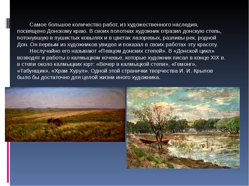 Самое большое количество работ, изхудожественного наследия, посвящено Донск...