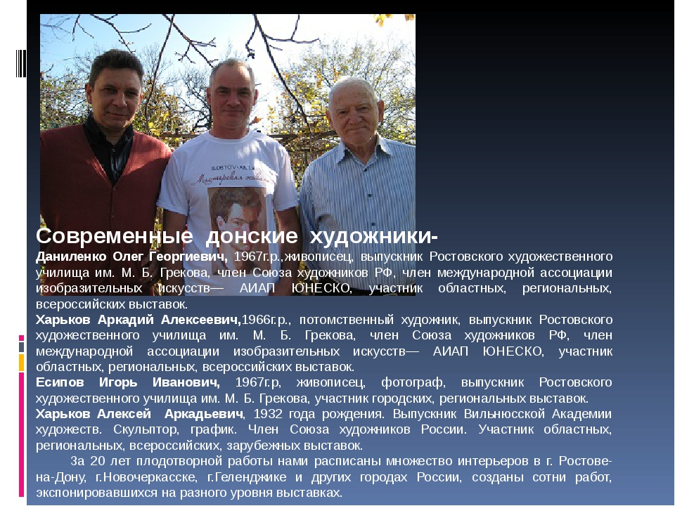 Современные донские художники- Даниленко Олег Георгиевич, 1967г.р.,живописец,...