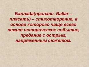 Баллада(прованс. Ballar – плясать) – стихотворение, в основе которого чаще вс