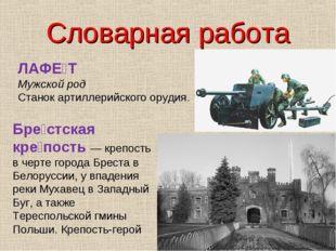 Словарная работа ЛАФЕ́Т Мужской род Станок артиллерийского орудия. Бре́стская