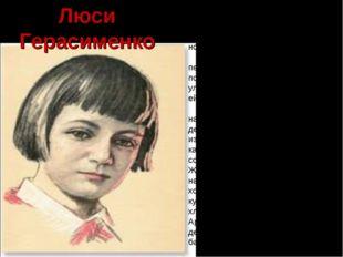 Люси Герасименко … Но она молчала. Молчала и тогда, когда гестаповец, избива