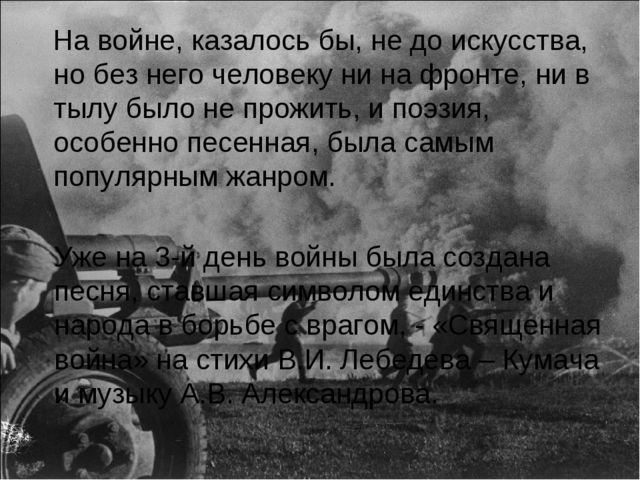 На войне, казалось бы, не до искусства, но без него человеку ни на фронте, н...
