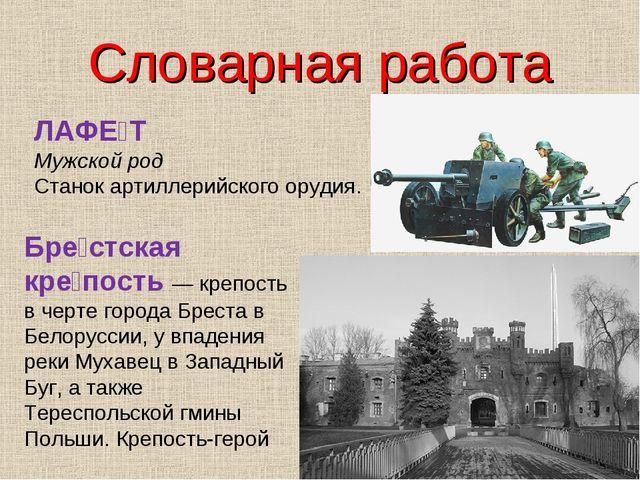 Словарная работа ЛАФЕ́Т Мужской род Станок артиллерийского орудия. Бре́стская...