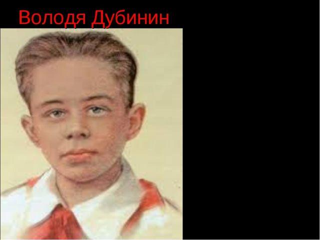 Володя Дубинин Посмертно награжден орденом Красного Знамени (1942). Отдыхал в...