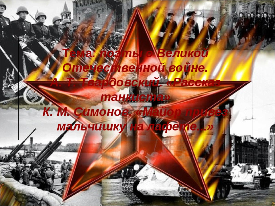 Тема: поэты о Великой Отечественной войне. А. Т. Твардовский. «Рассказ танкис...