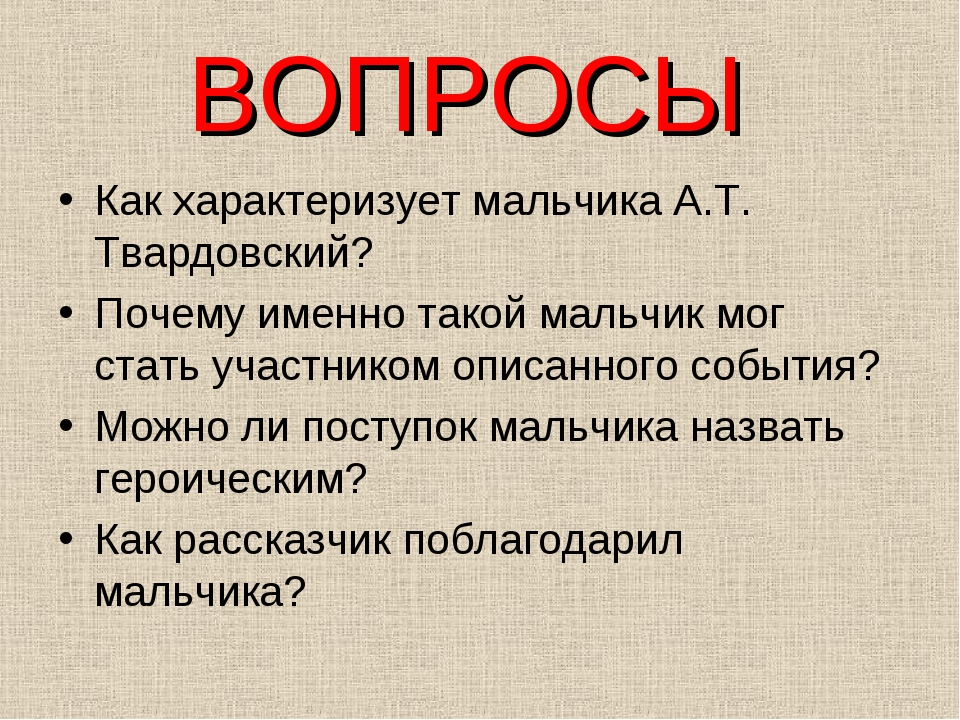 ВОПРОСЫ Как характеризует мальчика А.Т. Твардовский? Почему именно такой маль...