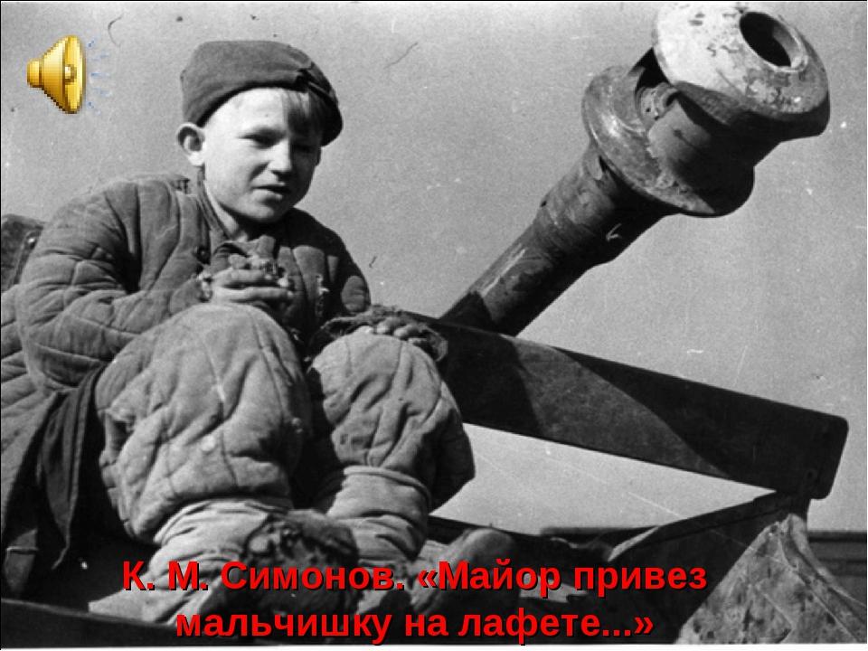 К. М. Симонов. «Майор привез мальчишку на лафете...»