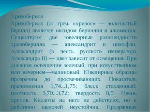 Хризоберилл Хризоберилл (от греч. «хризос» — золотистый берилл) является окси