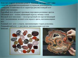 . Агат (от старого названия реки ≪Ахатес≫ и Сицилии)—это слоистая, разноцветн