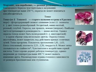 . Морганит, или воробьевит, — розовая разновидность берилла. Все разновидност