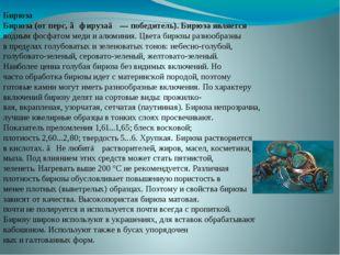 . Бирюза Бирюза (от перс, ≪фируза≫ — победитель). Бирюза является водным фосф
