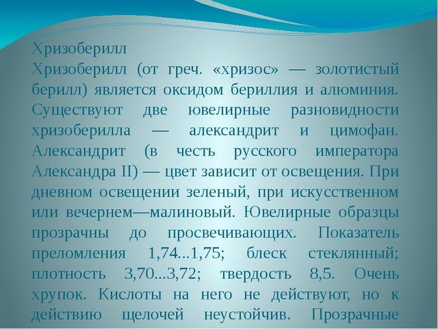 Хризоберилл Хризоберилл (от греч. «хризос» — золотистый берилл) является окси...