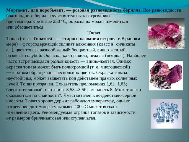 . Морганит, или воробьевит, — розовая разновидность берилла. Все разновидност...
