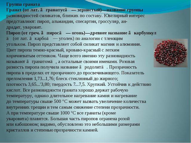 . Группа граната Гранат (от лат. ≪гранатус≫ — зернистый)—название группы разн...