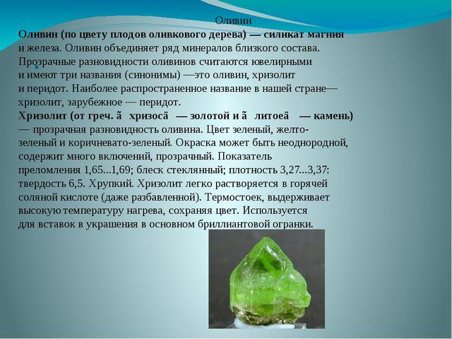 . Оливин Оливин (по цвету плодов оливкового дерева) — силикат магния и железа...