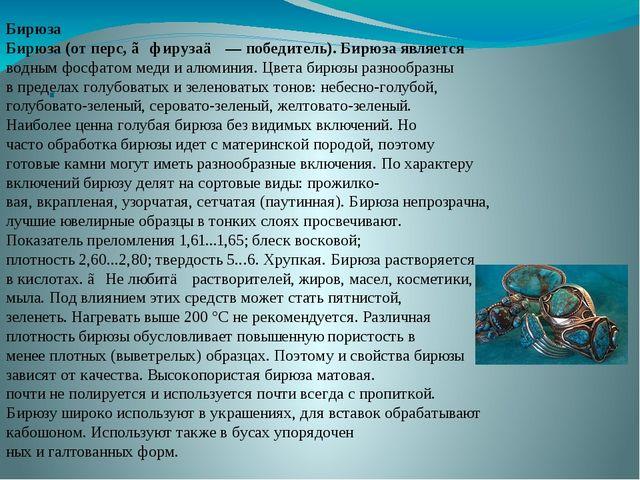 . Бирюза Бирюза (от перс, ≪фируза≫ — победитель). Бирюза является водным фосф...