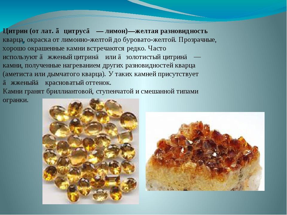. Цитрин (от лат. ≪цитрус≫ — лимон)—желтая разновидность кварца, окраска от л...
