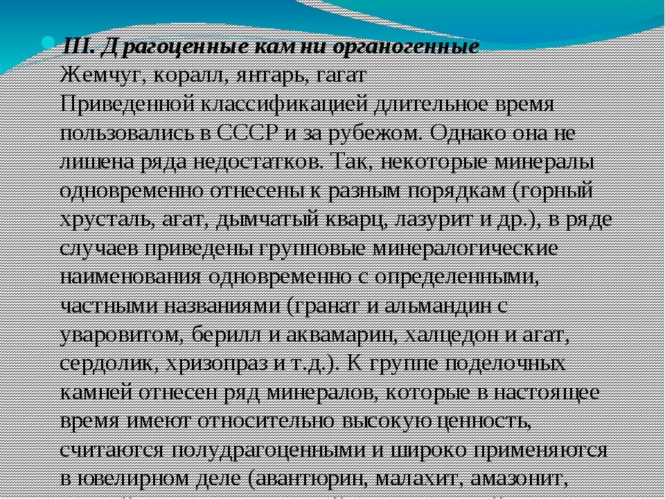 III. Драгоценные камни органогенные Жемчуг, коралл, янтарь, гагат Приведенной...