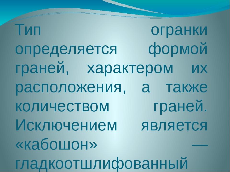 Тип огранки определяется формой граней, характером их расположения, а также к...