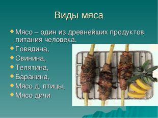 Виды мяса Мясо – один из древнейших продуктов питания человека. Говядина, Сви