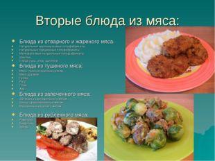 Вторые блюда из мяса: Блюда из отварного и жареного мяса: Натуральные крупнок