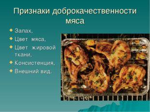 Признаки доброкачественности мяса Запах, Цвет мяса, Цвет жировой ткани, Конси