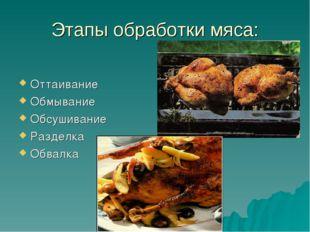 Этапы обработки мяса: Оттаивание Обмывание Обсушивание Разделка Обвалка