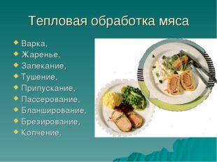Тепловая обработка мяса Варка, Жаренье, Запекание, Тушение, Припускание, Пасс