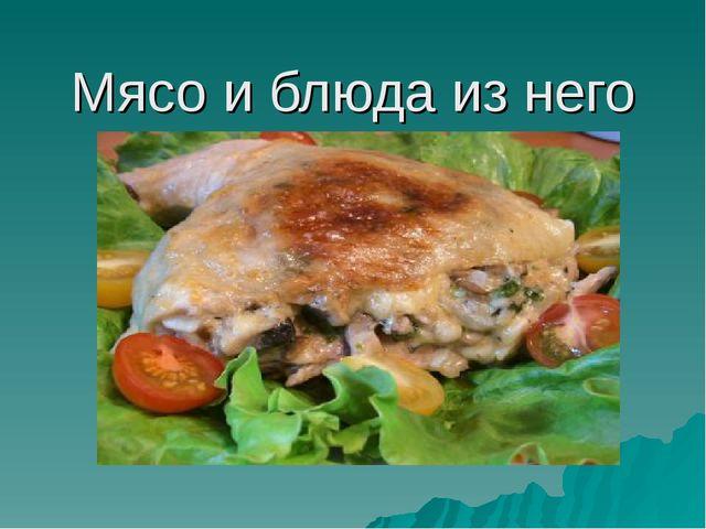 Мясо и блюда из него