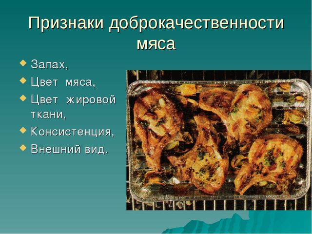 Признаки доброкачественности мяса Запах, Цвет мяса, Цвет жировой ткани, Конси...