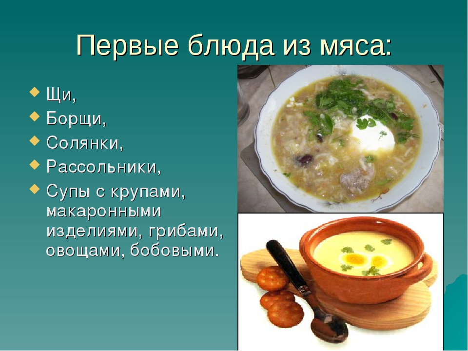 Первые блюда из мяса: Щи, Борщи, Солянки, Рассольники, Супы с крупами, макаро...