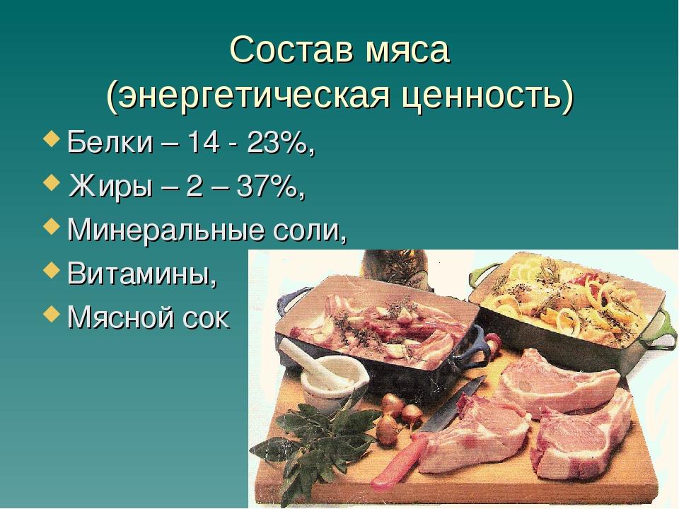 Состав мяса (энергетическая ценность) Белки – 14 - 23%, Жиры – 2 – 37%, Минер...