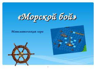 «Морской бой» Математическая игра *