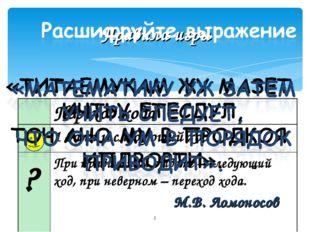 Правила игры * М.В. Ломоносов Переход хода 1 балл и следующий ход ? При пр