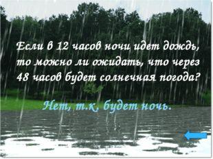 Если в 12 часов ночи идет дождь, то можно ли ожидать, что через 48 часов буде