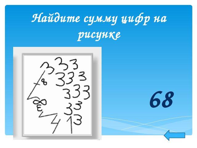 Найдите сумму цифр на рисунке 68 *
