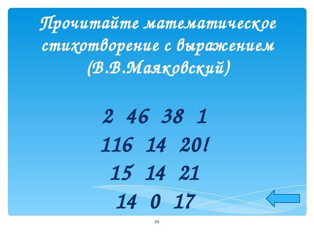 Прочитайте математическое стихотворение с выражением (В.В.Маяковский) 2 46 38...