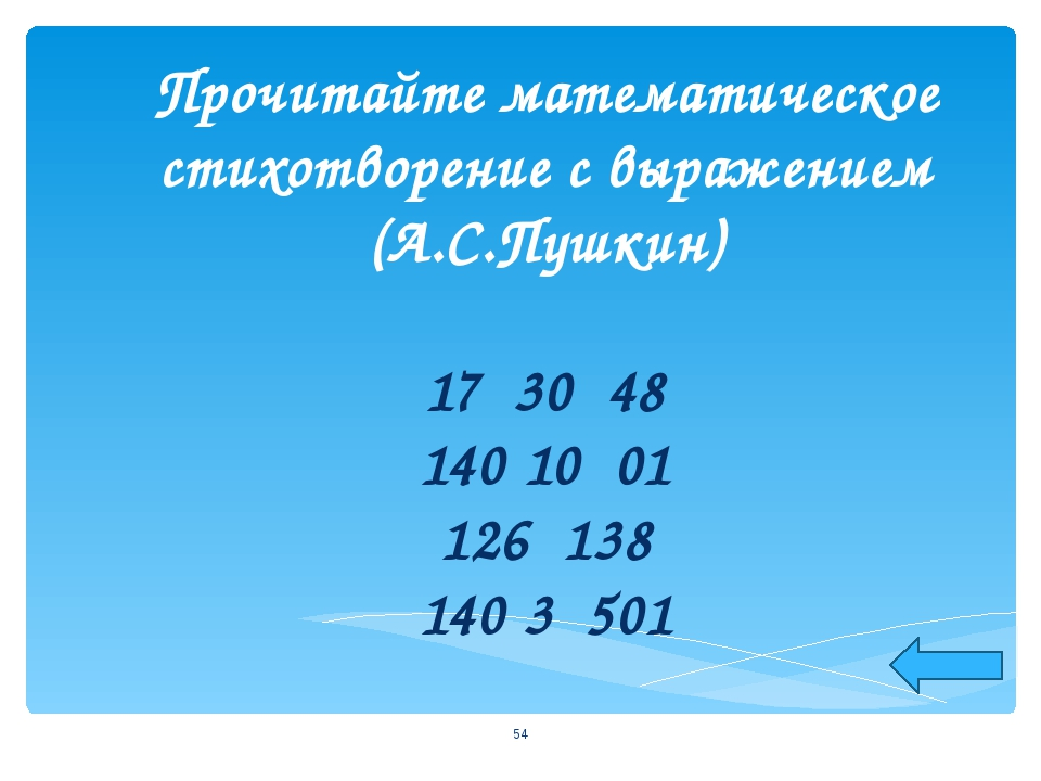 Прочитайте математическое стихотворение с выражением (А.С.Пушкин) 17 30 48 1...