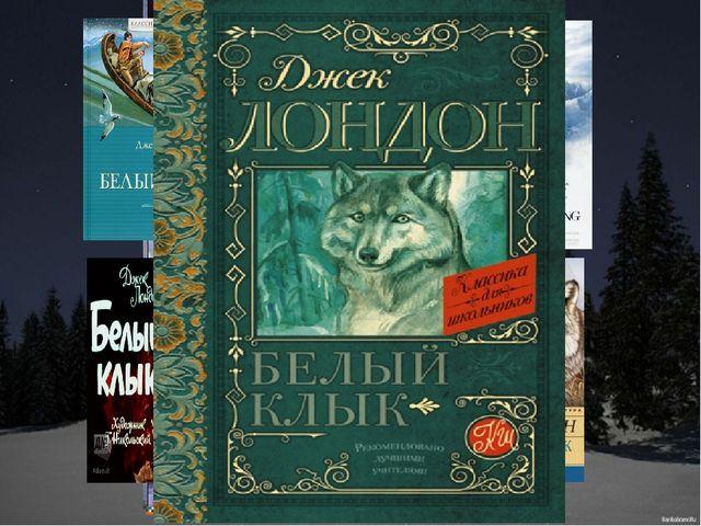 В 2016 году исполняется 110 лет публикации книги Джек Лондона «Белый клык»