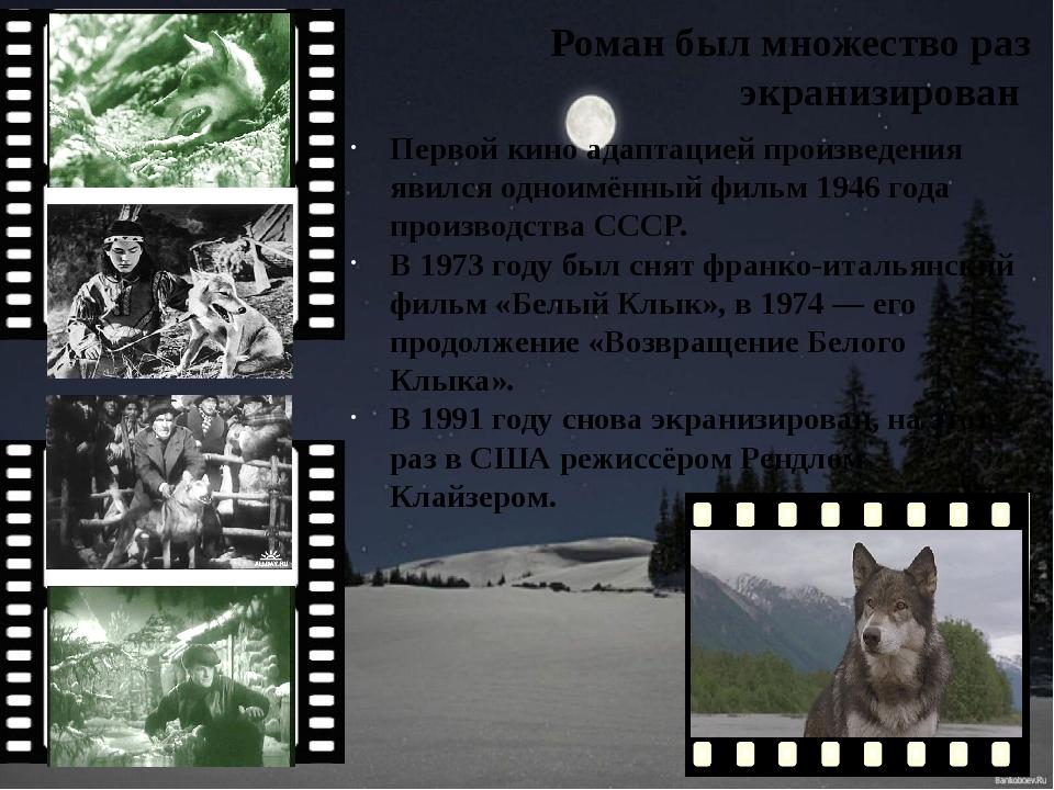 Первой кино адаптацией произведения явился одноимённый фильм 1946 года произв...