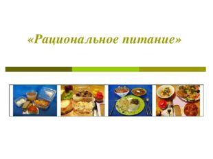 «Рациональное питание»