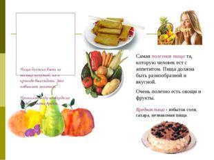 Пища должна быть не только полезной, но и красиво выглядеть. Это повышает апп