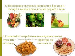 6.Сокращайте потребление насыщенных жиров, откажитесь от жаренных во фритюре