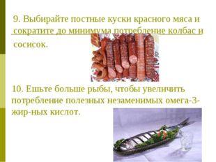 9. Выбирайте постные куски красного мяса и сократите до минимума потребление