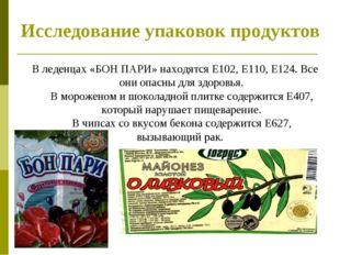 Исследование упаковок продуктов В леденцах «БОН ПАРИ» находятся Е102, Е110, Е
