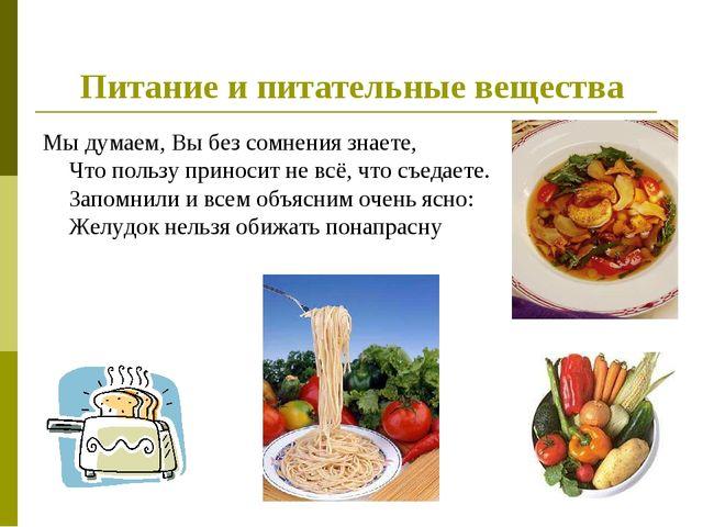 Питание и питательные вещества Мы думаем, Вы без сомнения знаете, Что пользу...