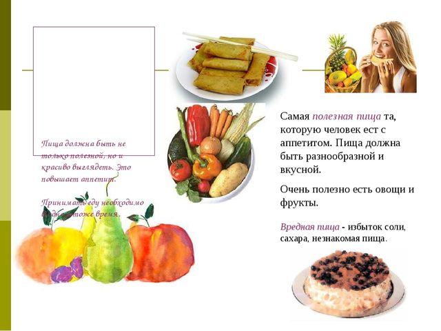 Пища должна быть не только полезной, но и красиво выглядеть. Это повышает апп...
