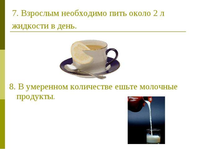 7. Взрослым необходимо пить около 2 л жидкости в день. 8. В умеренном количес...